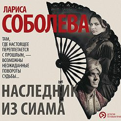 Лариса Соболева - Наследник из Сиама