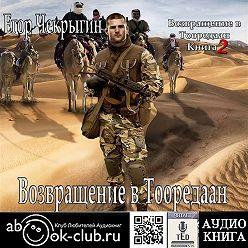 Егор Чекрыгин - Возвращение в Тооредаан. Книга 2