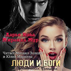 Дарья Кова - Люди и Боги