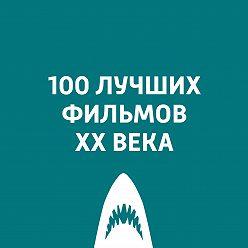 Антон Долин - Заводной апельсин