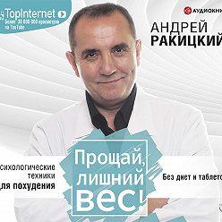 Андрей Ракицкий - Прощай, лишний вес!