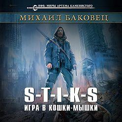 Михаил Баковец - S-T-I-K-S. Игра в кошки-мышки