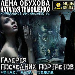Елена Обухова - Галерея последних портретов