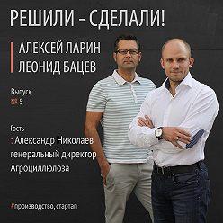Алексей Ларин - Александр Николаев: «Производство бумаги может быть безотходным»