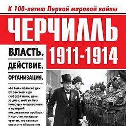 Дмитрий Медведев - Черчилль 1911–1914. Власть. Действие. Организация. Незабываемые дни