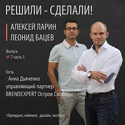 Алексей Ларин - Анна Дьяченко открывает секреты создания успешного бренда. Часть1
