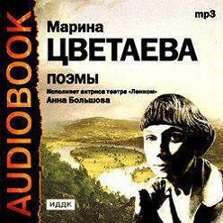 Марина Цветаева - Поэмы. Читает Анна Большова