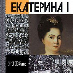 Николай Павленко - Екатерина I