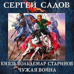 Сергей Садов - Чужая война