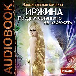 Милена Завойчинская - Иржина. Предначертанного не избежать
