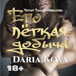 Дарья Кова - Его лёгкая добыча