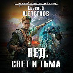 Евгений Щепетнов - Свет и Тьма