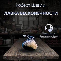 Роберт Шекли - Лавка бесконечности (сборник)