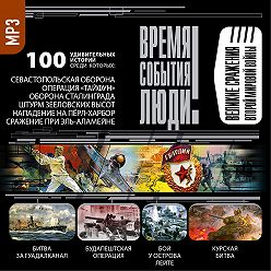 Сборник - Великие сражения Второй мировой войны