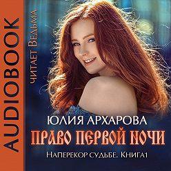Юлия Архарова - Право первой ночи