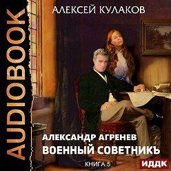 Алексей Кулаков - Военный советникъ