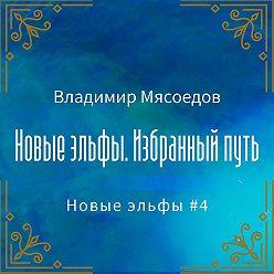 Владимир Мясоедов - Новые эльфы. Избранный путь