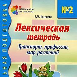 Елена Беспалова - Бакст и Пикассо