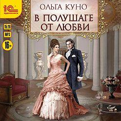 Ольга Куно - В полушаге от любви
