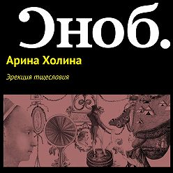 Арина Холина - Эрекция тщеславия