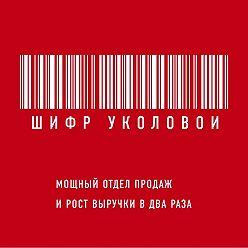 Екатерина Уколова - Шифр Уколовой. Мощный отдел продаж и рост выручки в два раза