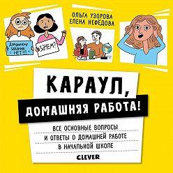 Ольга Узорова - Караул, домашняя работа!
