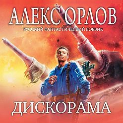 Алекс Орлов - Дискорама