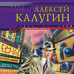 Алексей Калугин - Не так страшен черт