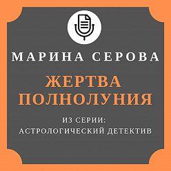 Марина Серова - Жертва полнолуния