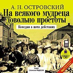 Александр Островский - На всякого мудреца довольно простоты