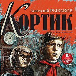 Анатолий Рыбаков - Кортик