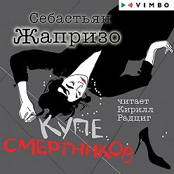 Себастьян Жапризо - Купе смертников