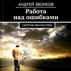 Андрей Звонков - Работа над ошибками