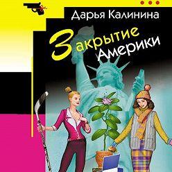 Дарья Калинина - Закрытие Америки