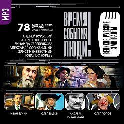 Сборник - Великие русские эмигранты
