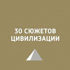 Игорь Ружейников - Антон Чехов: как врач изменил театр