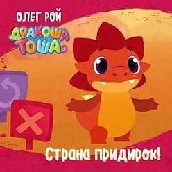 Олег Рой - Страна придирок!