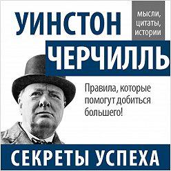 Уинстон Черчилль - Уинстон Черчилль. Секреты успеха