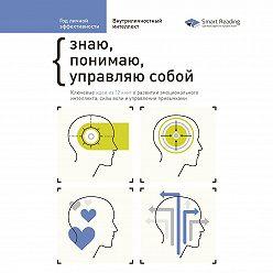 Сборник - Год личной эффективности. Сборник 2