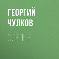 Георгий Чулков - Слепые