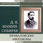 Дмитрий Мамин-Сибиряк - Приваловские миллионы
