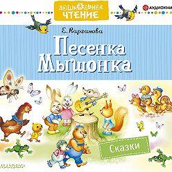 Екатерина Карганова - Песенка Мышонка. Сказки