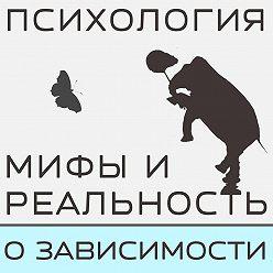 Александра Копецкая (Иванова) - Бросить курить, да легко!?