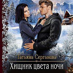 Татьяна Серганова - Хищник цвета ночи