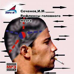 Иван Сеченов - Рефлексы головного мозга
