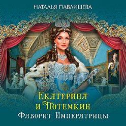Наталья Павлищева - Екатерина и Потемкин. Фаворит Императрицы