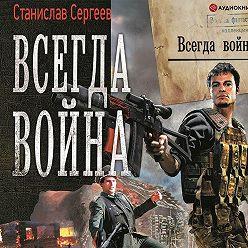 Станислав Сергеев - Всегда война