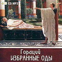 Квинт Гораций Флакк - Избранные оды
