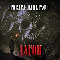 Говард Лавкрафт - Дагон
