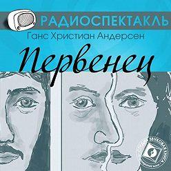 Ганс Андерсен - Первенец (спектакль)